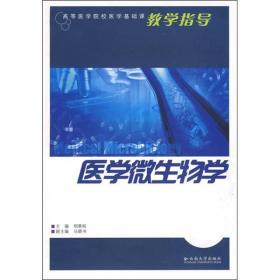 医学微生物学(共两册)