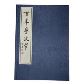 百年宁波帮(线装 一函三册)