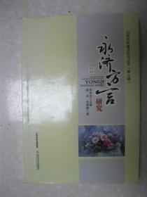 永济方言研究(山西方言重点研究丛书 第八辑)