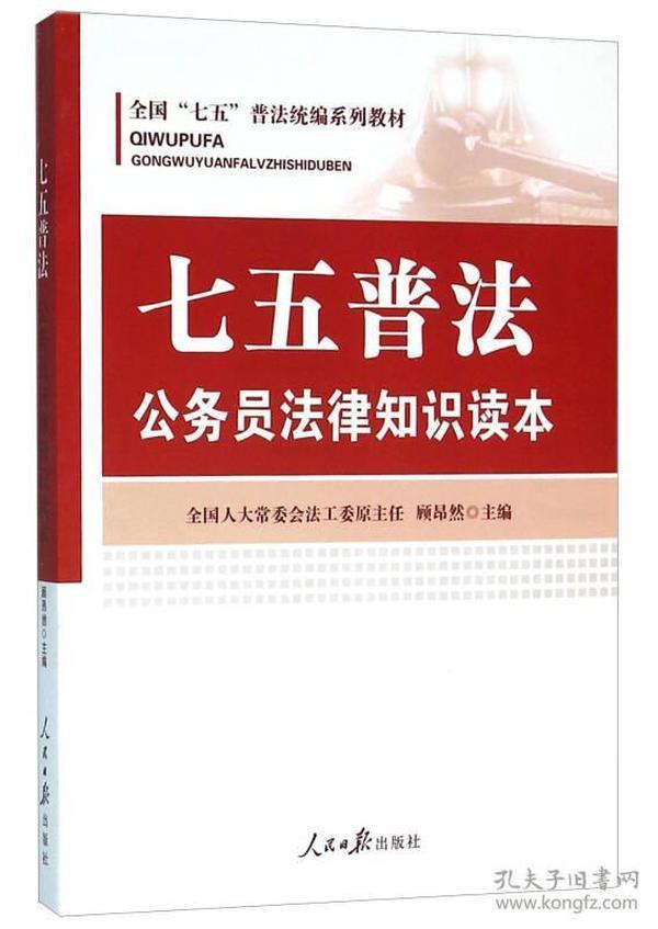 七五普法 公务员法律知识读本