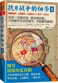 抗日战争的细节·3 16年_9787511535627