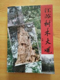江苏树木大观[附彩页]