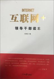 互联网+领导干部读本(扉页有印章)