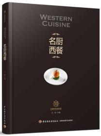 名厨西餐-王森世界名厨学院