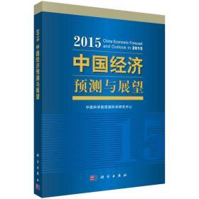 2015中国经济预测与展望
