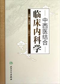 中西医结合:临床内科学