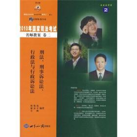 2010年国家司法考试名师教案(卷2)