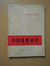 中国地理知识 第三辑