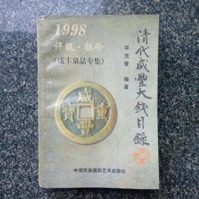 1998清代咸丰大钱目录 评级.标价(咸丰泉品专集)