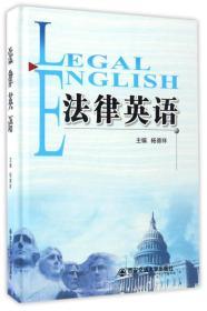 正版】Legal English
