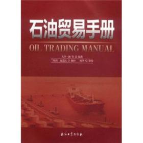石油贸易手册