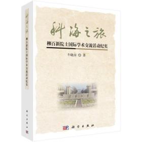 科海之旅:柳百新院士国际学术交流活动纪实