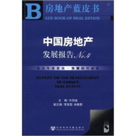 房地产蓝皮书:中国房地产发展报告No.4