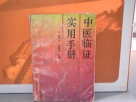 中医临证实用手册