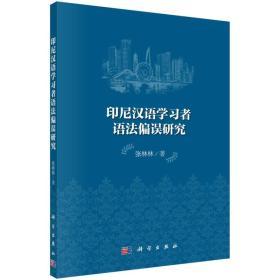 印尼汉语学习者语法偏误研究