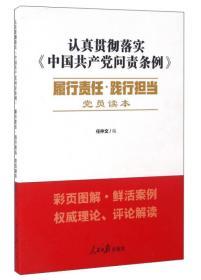 认真贯彻落实《中国共产党问责条例》 履行责任·践行担当(党员读本)