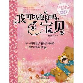 我可以抱你吗,宝贝 郁雨君 著  9787533257149 明天出版社