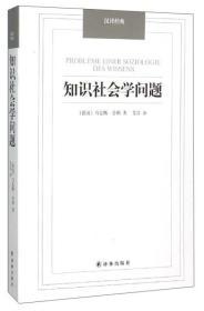 汉译经典:知识社会学问题