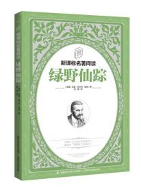 绿野仙踪-新课标名著阅读