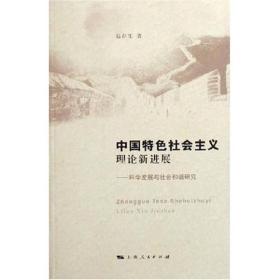 中国特色社会主义理论新进展:科学发展与社会和谐研究