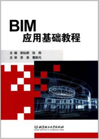 BIM 应用基础教程