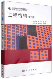 工程结构(第2版)