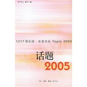 话题2005
