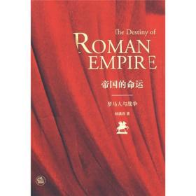帝国的命运:罗马人与战争