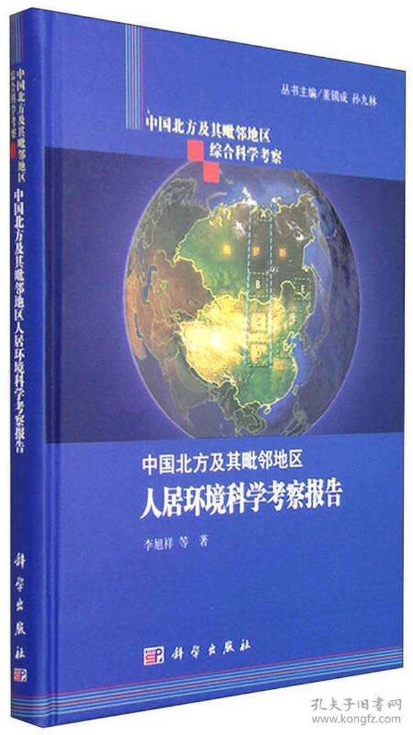 中国北方及其毗邻地区综合科学考察:中国北方及其毗邻地区人居环境科学考察报告
