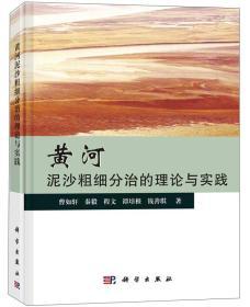 黄河泥沙粗细分治的理论与实践
