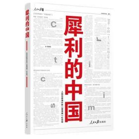 犀利的中国