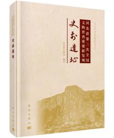 河北省第三次全国文物普查重要新发现——史前遗址