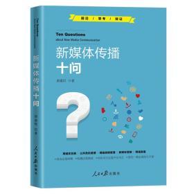 新媒体传播十问唐嘉仪人民日报出版社9787511543479