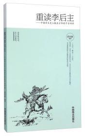 重读李后主 中国帝王史上极具才华的千古词帝