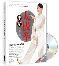 正版图书 中华太极拳:国家标准竞赛套路24式