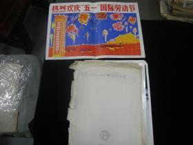 好品照片;76年新闻照片--大幅12寸《社会主义新生事物颂》20张全