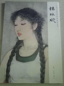 中国当代名家绘画经典系列 杨佩璇       8开