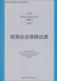 欧美社会保障法律/世界社会保障法律译丛