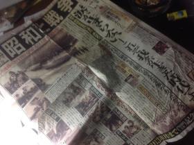 买满就送 报纸广告一大张四版,日本《新泻日报》2009年7月27日,昭和与战争发行广告