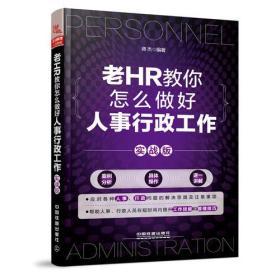 老HR教你怎样做大好人事行政任务(实战版)