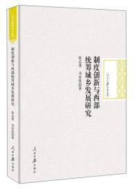 人民日报学术文库:制度创新与西部统筹城乡发展研究(精装)