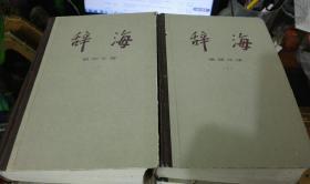 辞海:语词分册 上 下 2册合售