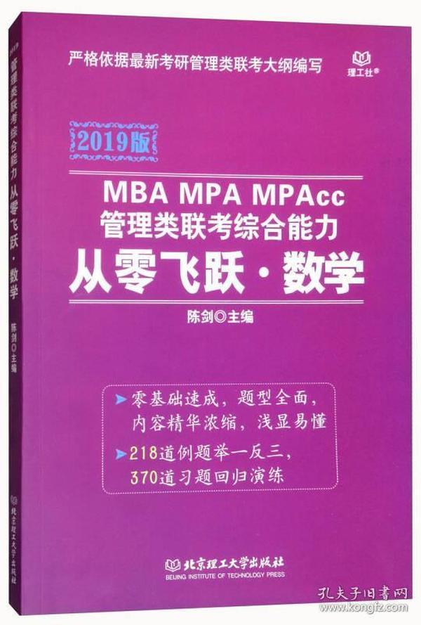 从零飞跃数学/2019版MBA MPA MPAcc管理类联考综合能力