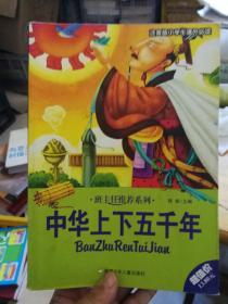 中华上下五千年   (注音版,小学生课外必读)