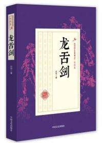 正版新书民国武侠小说典藏文库.白羽卷:龙舌剑