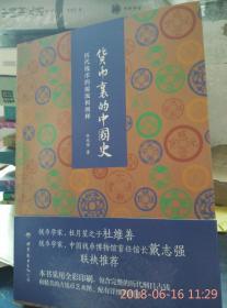 货币里的中国史 历代钱币的源流和图释(签名本)任双伟世界图书