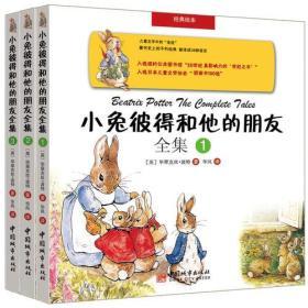 小兔彼得和他的朋友全集【全三册】  K6