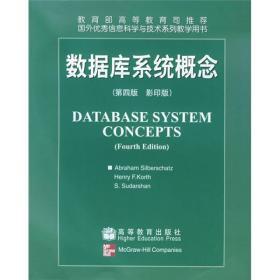 数据库系统概念(第 4 版)(英文版):第4版 西尔伯沙茨 高等教育出版社