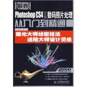 Photoshop CS4中文版数码照片处理从入门到精通(银卷)