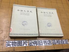 中国文学史  一二